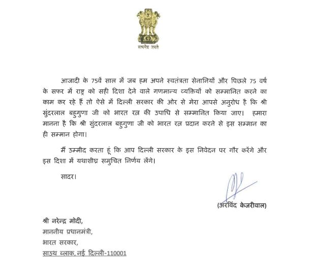 cm wrote a letter to pm