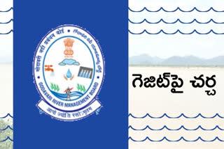 godavari river management board will meet on august 9th